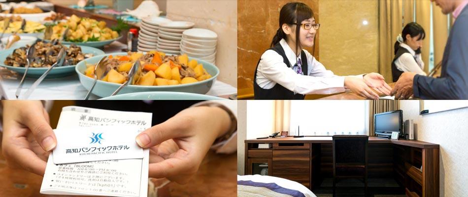 高知 パシフィック ホテル