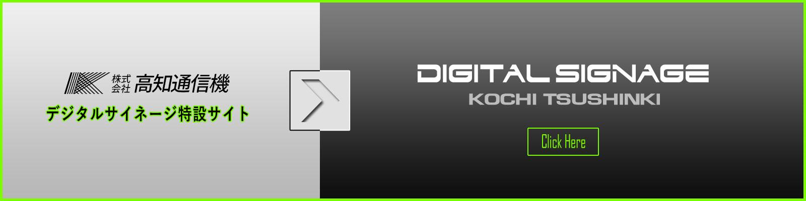 株式会社高知通信機のデジタルサイネージ特設サイト