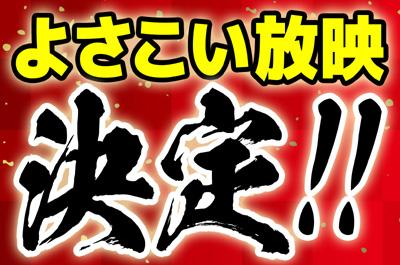 高知に元気をお届け、よさこい祭りの映像を放映します!